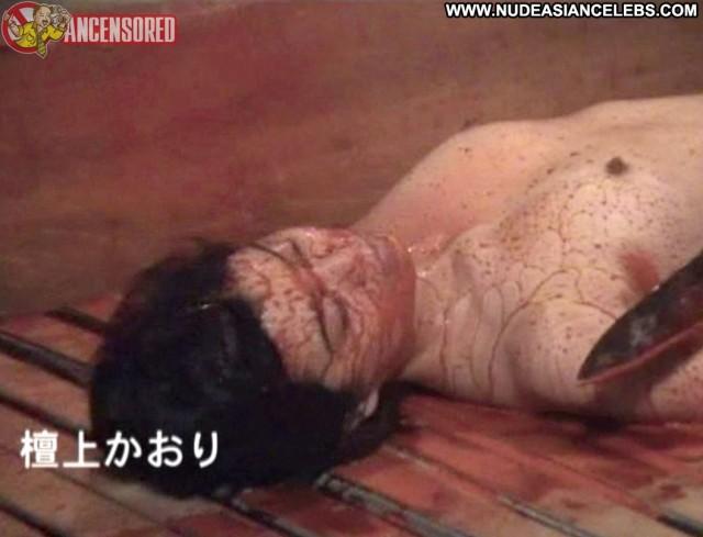 Kaori Danjou Blind Beast Vs Killer Dwarf Celebrity Skinny Asian Cute